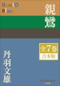 P+D BOOKS 親鸞 全7巻 合本版