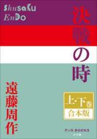 P+D BOOKS 決戦の時 上・下巻 合本版