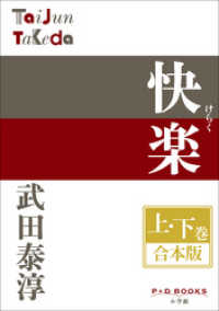 P+D BOOKS 快楽 上・下巻 合本版