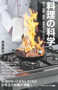 料理の科学 加工・加熱・調味・保存のメカニズム