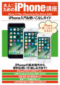 大人のためのiPhone講座 iPhone 7/7 Plus・iPhone