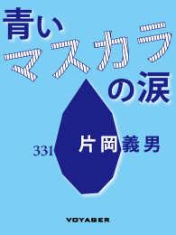 青いマスカラの涙