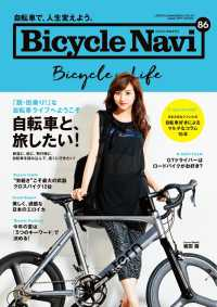 BICYCLE NAVI - No.86 2017 Summer