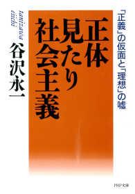 紀伊國屋書店BookWebで買える「正体見たり社会主義」の画像です。価格は578円になります。