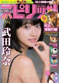 紀伊國屋書店BookWebで買える「週刊ビッグコミックスピリッツ 2017年30号(2017年6月26日発売)」の画像です。価格は349円になります。
