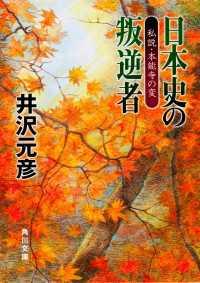 日本史の叛逆者 私説・本能寺の変