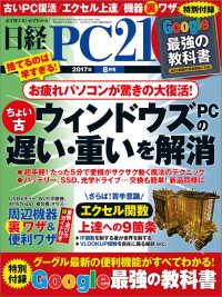 紀伊國屋書店BookWebで買える「日経PC21 2017年 8月号」の画像です。価格は779円になります。