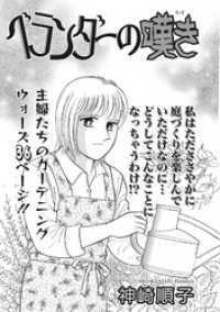 紀伊國屋書店BookWebで買える「ブラックご近所?ベランダーの嘆き?」の画像です。価格は108円になります。