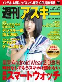 紀伊國屋書店BookWebで買える「週刊アスキー No.1132 (2017年6月27日発行)」の画像です。価格は359円になります。