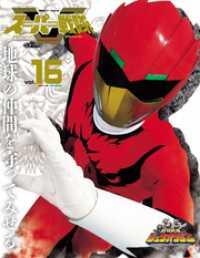 スーパー戦隊 Official Mook 21世紀 vol.16 動物戦隊ジュウ