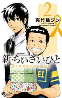 新・ちいさいひと 青葉児童相談所物語(2)