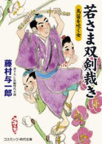 紀伊國屋書店BookWebで買える「若さま双剣裁き 鳥笛を吹く女」の画像です。価格は561円になります。
