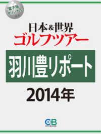 羽川豊リポート2014 日本&世界ゴルフツアー