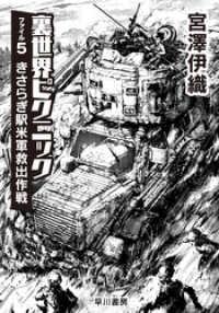 裏世界ピクニック ファイル5 きさらぎ駅米軍救出作戦 / 宮澤伊織【著 ...