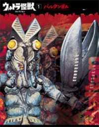 ウルトラ怪獣コレクション (1)