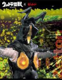 ウルトラ怪獣コレクション (4)