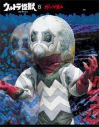 ウルトラ怪獣コレクション (8)