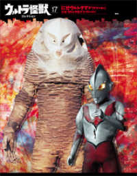 ウルトラ怪獣コレクション (17)