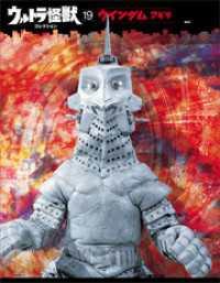 ウルトラ怪獣コレクション (19)