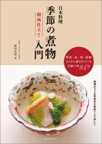 日本料理 季節の煮物入門 関西仕立て