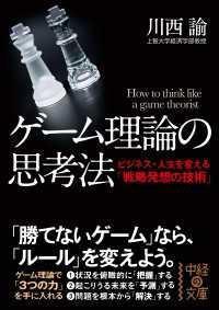 ゲーム理論の思考法