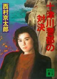 (160) 十津川警部の対決