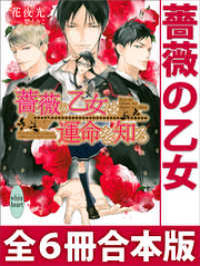 薔薇の乙女 全6冊合本版 電子書籍特典付き