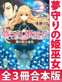 夢守りの姫巫女 全3冊合本版 電子書籍特典SS付き