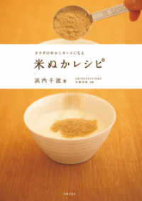 カラダの中からキレイになる 米ぬかレシピ