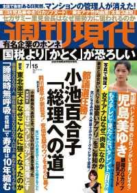 週刊現代<BR>2017年<BR>7月15日号