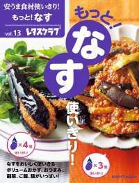 安うま食材使いきり!vol.13 もっと!なす使いきり!
