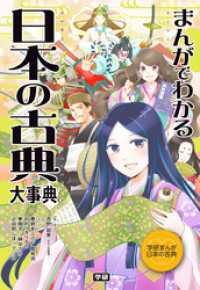 まんがでわかる 日本の古典大事典