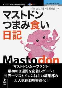 紀伊國屋書店BookWebで買える「マストドンつまみ食い日記」の画像です。価格は756円になります。