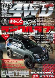 LET'S GO 4WD【レッツゴー4WD】2017年8月号 LETS GO 4WD