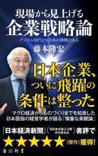 現場から見上げる企業戦略論 デジタル時代にも日本に勝機はある