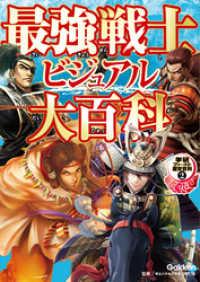 最強戦士ビジュアル大百科 2