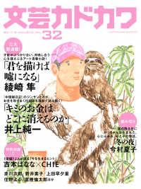 文芸カドカワ 2017年8月号