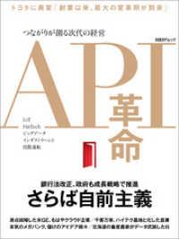 API革命 つながりが創る次代の経営