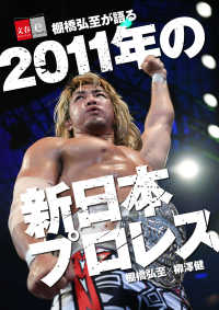 棚橋弘至が語る「2011年の新日本プロレス」