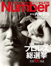 文春e-book<br> Number PLUS プロレス総選挙2017 - (Sports Graphic Number PLUS)