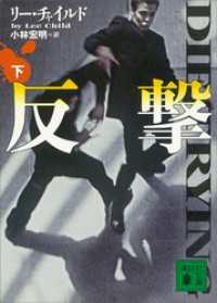 反撃(下)