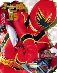 スーパー戦隊 Official Mook 21世紀 vol.5 魔法戦隊マジレン