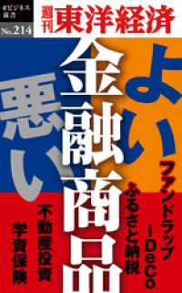 紀伊國屋書店BookWebで買える「よい金融商品・悪い金融商品—週刊東洋経済eビジネス新書No.214」の画像です。価格は324円になります。