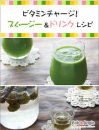 ビタミンチャージ!スムージー&ドリンクレシピ