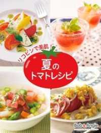 リコピンで美肌!夏のトマトレシピ