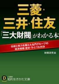 紀伊國屋書店BookWebで買える「三菱・三井・住友 「三大財閥」がわかる本」の画像です。価格は734円になります。