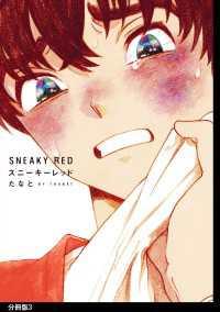 スニーキーレッド 分冊版(3)