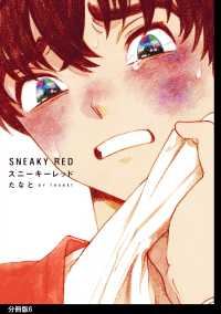 スニーキーレッド 分冊版(6)