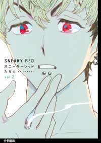 スニーキーレッド 分冊版(8)