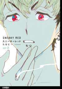 スニーキーレッド 分冊版(9)